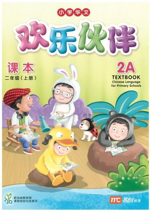 Chinese Language for Primary Schools Textbook 2A (9789814426992)