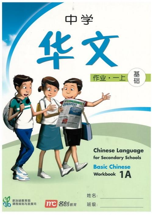 Basic Chinese Language For Secondary Schools (BCLSS) Workbook 1A (NT) (9789812854322)