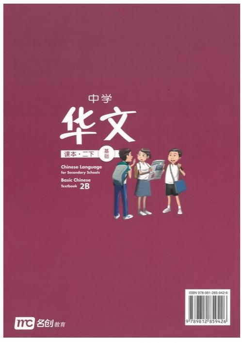 Basic Chinese Language For Secondary Schools (BCLSS) Textbook 2B (NT) (9789812859426)