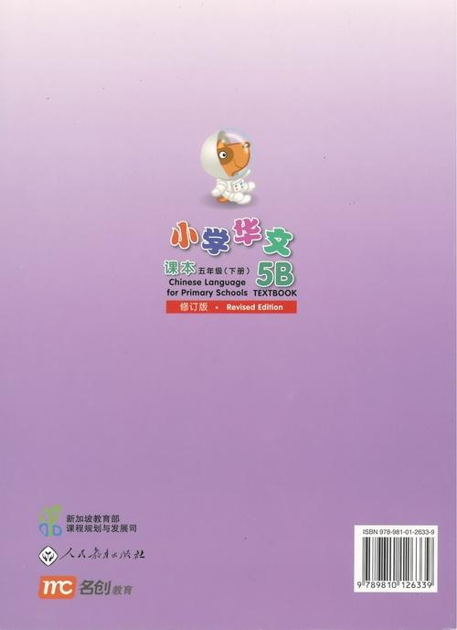 Chinese Language for Primary Schools (CLPS) Textbook 5B (9789810126339)
