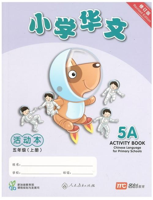 Chinese Language for Primary School Activity Book 5A  (9789810126360)