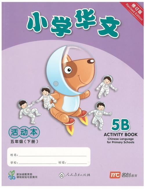 Chinese Language for Primary School Activity Book 5B (9789810126377)