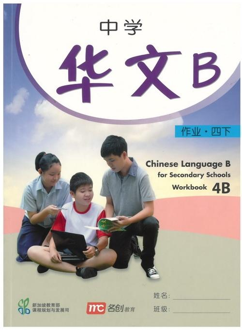 Chinese Language B for Secondary Schools Workbook 4B (9789810124861)