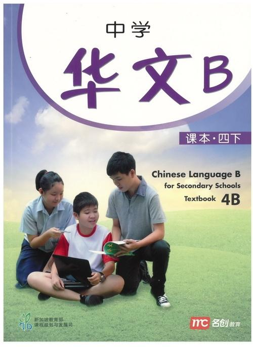 Chinese Language B for Secondary Schools Textbook 4B (9789810124854)
