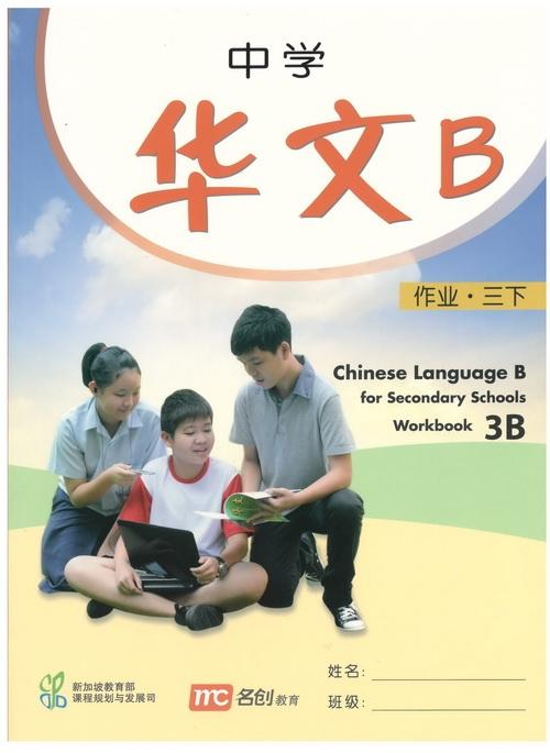 Chinese Language B for Secondary Schools Workbook 3B (9789812857743)