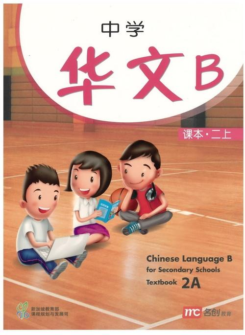 Chinese Language B for Secondary Schools Textbook 2A (9789812859662)