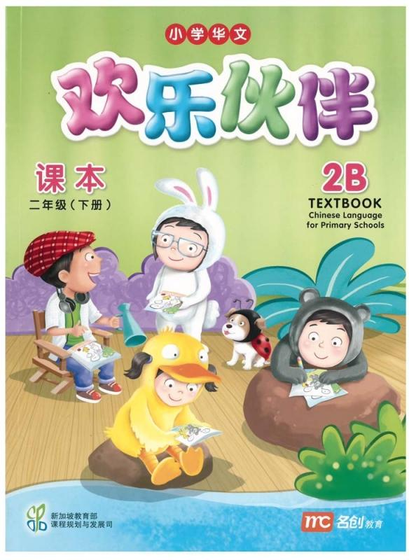 Chinese Language for Primary Schools Textbook 2B (9789814735735)
