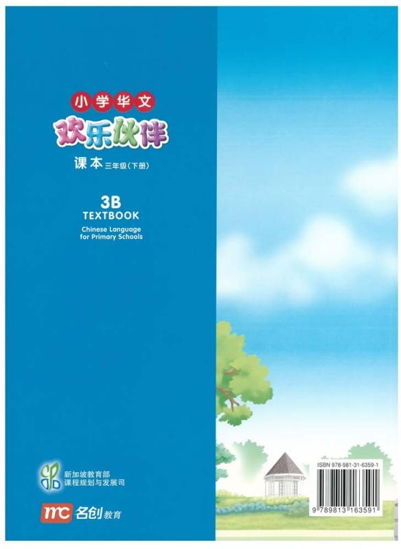 Chinese Language for Primary Schools Textbook 3B (9789813163591)