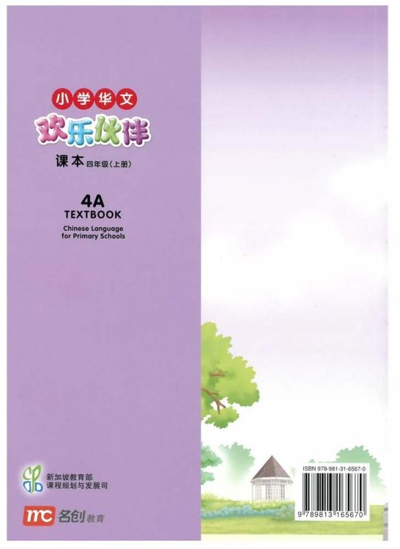 Chinese Language for Primary Schools Textbook 4A (9789813165670)
