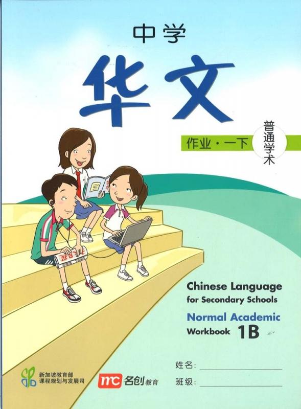 Chinese Language for Secondary School (Normal Academic) Workbook 1B (9789812857491)