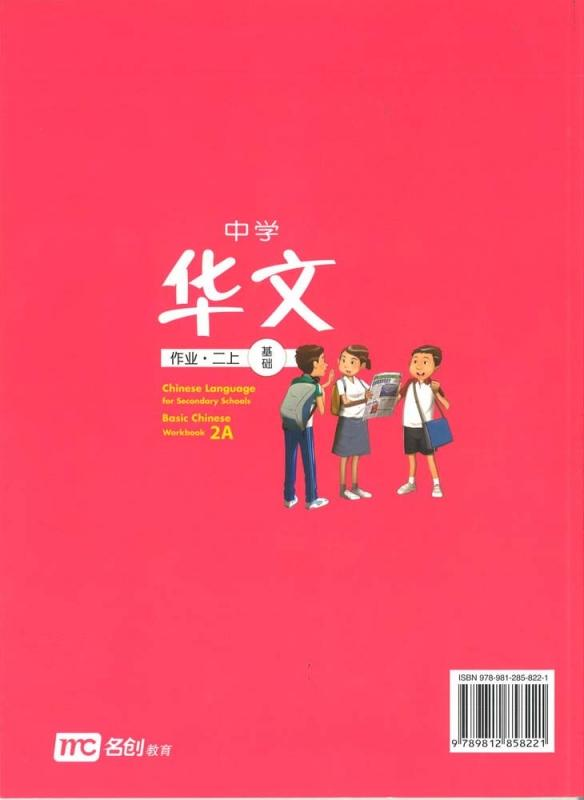 Basic Chinese Language For Secondary Schools (BCLSS) Workbook 2A (NT)  (9789812858221)