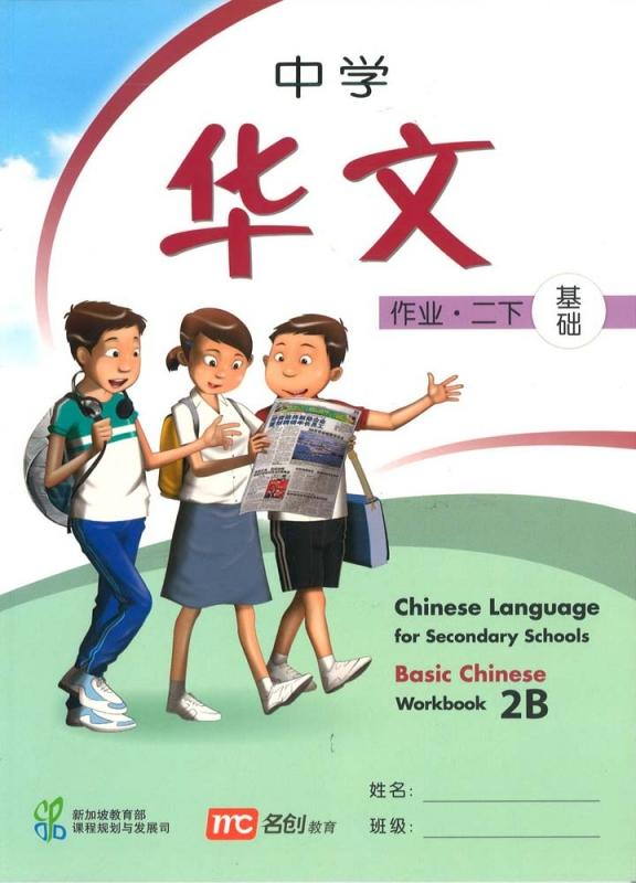 Basic Chinese Language For Secondary Schools (BCLSS) Workbook 2B (NT) (9789812859433)