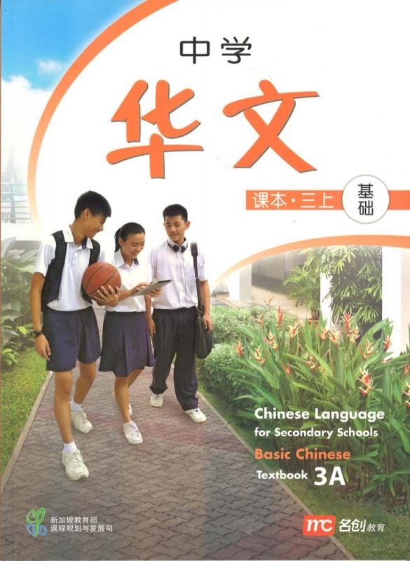 Basic Chinese Language For Secondary Schools (BCLSS) Textbook 3A (NT) (9789810125356)