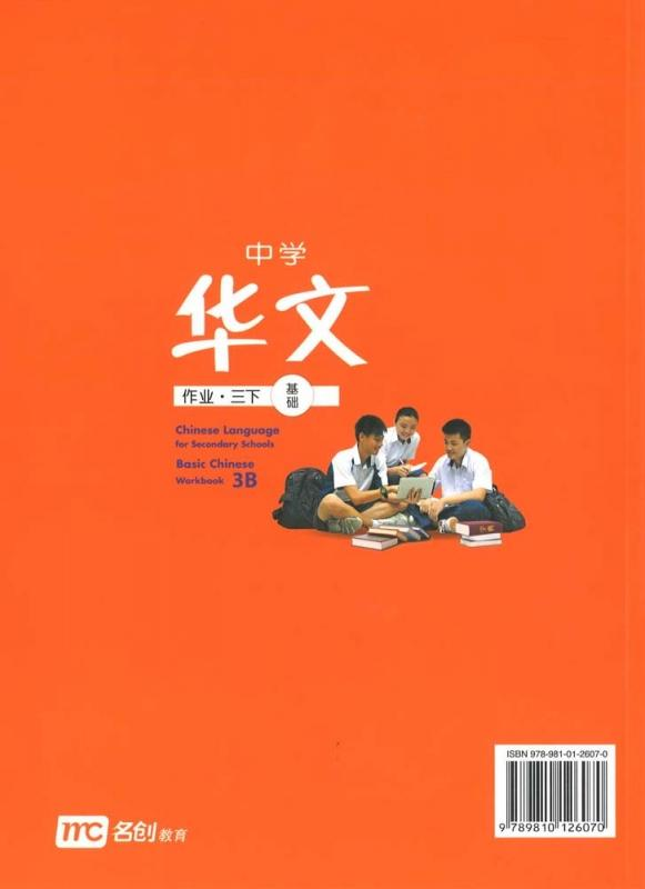Basic Chinese Language For Secondary Schools (BCLSS) Workbook 3B (NT) (9789810126070)