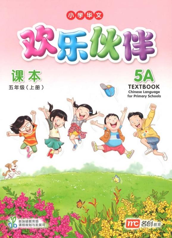Chinese Language for Primary Schools Textbook 5A (9789814825375)