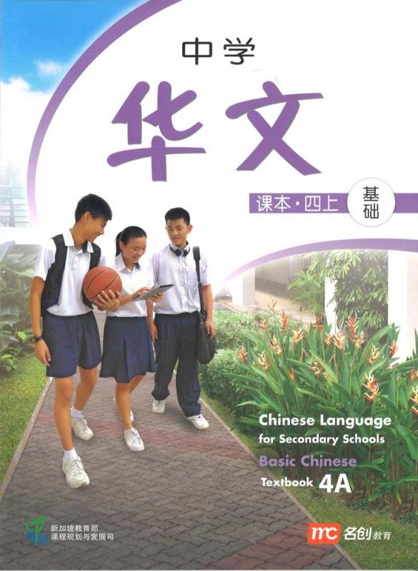 Basic Chinese Language For Secondary Schools (BCLSS) Textbook 4A (NT) (9789810126186)