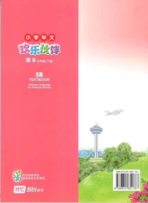 Chinese Language for Primary Schools Textbook 5B (9789814851787)